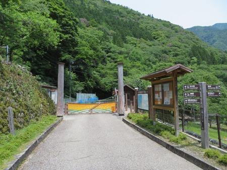 夢の吊橋3 入口