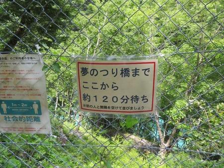 夢の吊橋10